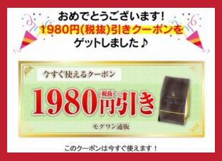 モグワン100円
