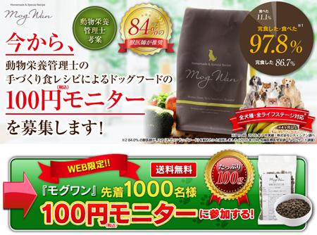 モグワン100円モニター
